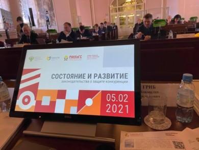 Владислав Гриб принял участие в международной научно-практической конференции «Состояние и развитие законодательства о защите конкуренции»