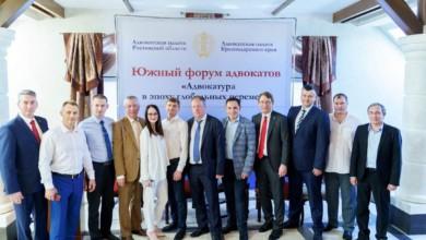 Владислав Гриб принял участие в Южном форуме адвокатов