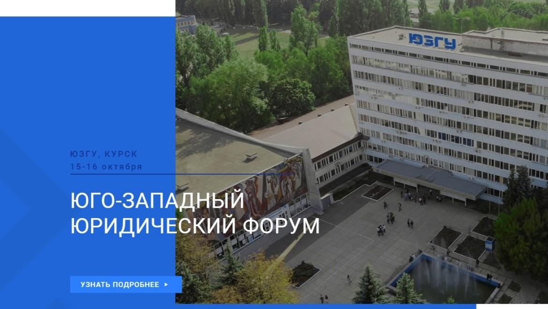 В Курске пройдет Юго-Западный юридический форум