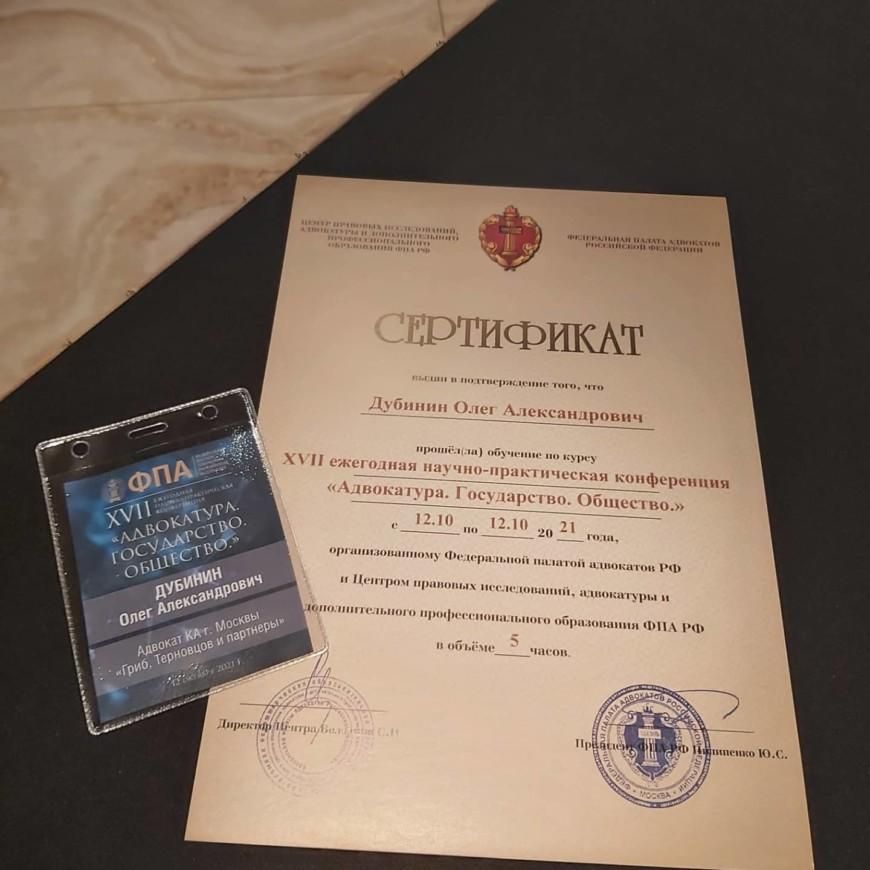 Адвокат коллегии Олег Дубинин принял участие в конференции ФПА «Адвокатура. Государство. Общество»