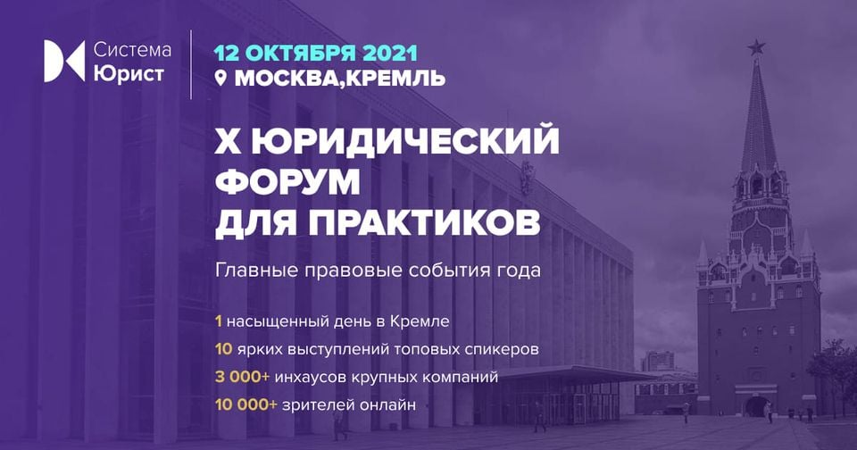 Александр Терновцов принял участие в  X Юридическом форуме для практиков